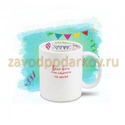 """Кружка """"День Рождения"""""""